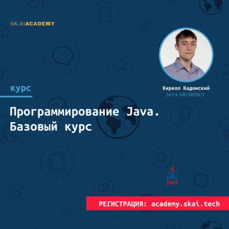 Программирование Java. Базовый курс