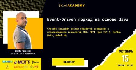 Event-Driven подход на основе Java
