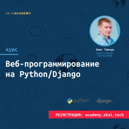 Веб-разработка на Python/Django