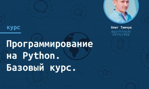 Программирование на Python. Базовый курс.