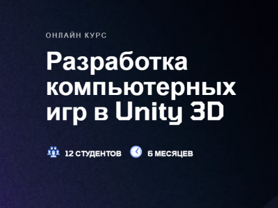 Разработка компьютерных игр в Unity 3D